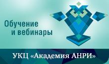 Академия АНРИ
